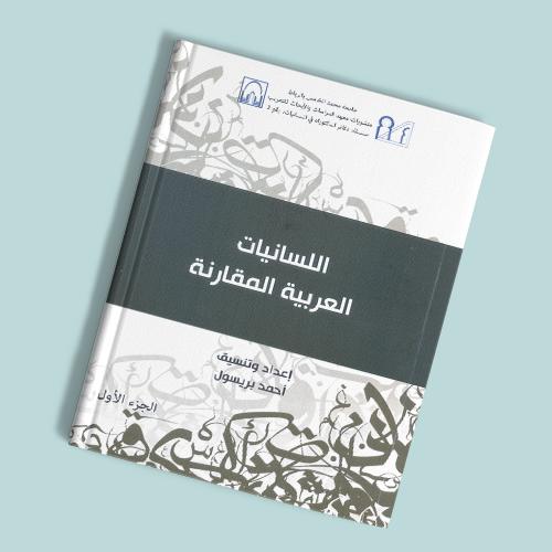 اللسانيات العربية المقارنة