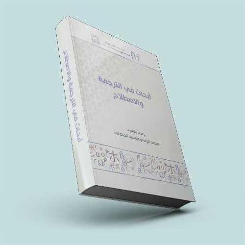 أبحاث في الترجمة والاصطلاح